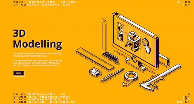 3dモデリングのランディングページ