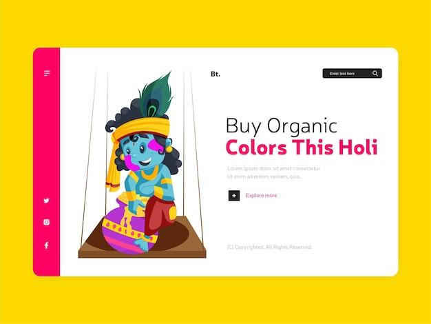 이 holi 유기 색상 구매의 랜딩 페이지