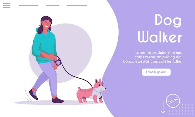 犬の散歩代行者のコンセプトのランディングページ
