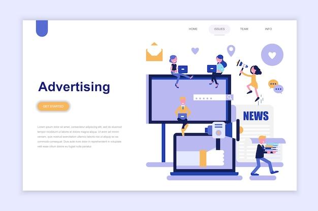 広告のランディングページテンプレート