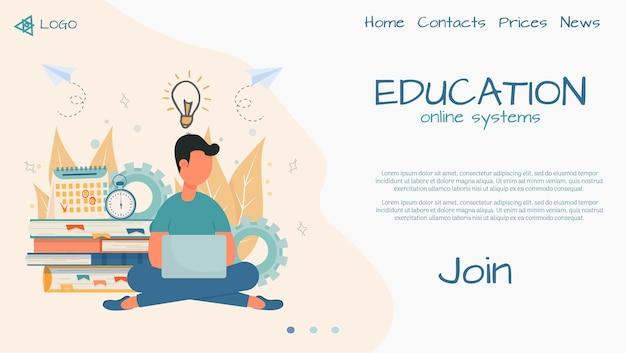 Веб-шаблон целевой страницы для онлайн-курсов электронного обучения векторного