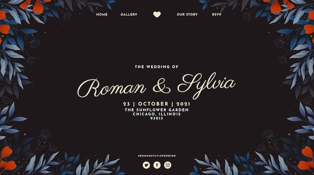 ランディングページの結婚式のテンプレート