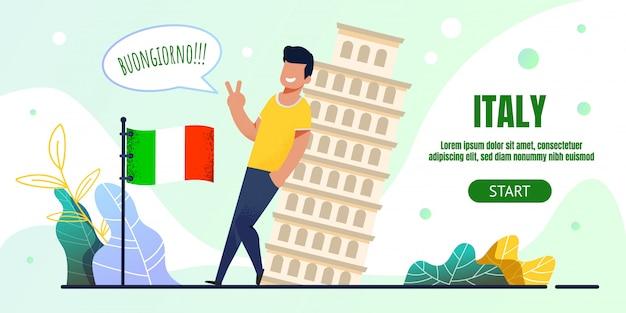 Landing page реклама италия путешествие по достопримечательностям