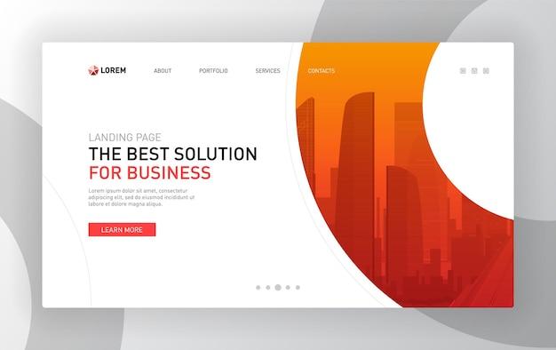 ビジネス向けに設定されたランディングページテンプレート。