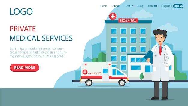 民間医療サービスのランディングwebページのレイアウト