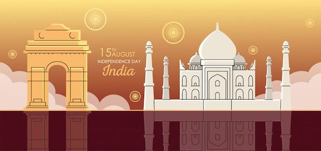 インド独立記念日の名所
