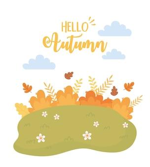 秋の自然シーンの風景、花の茂みの枝葉草