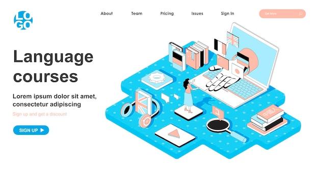 ランディングページの3dデザインの語学コースアイソメトリックコンセプト