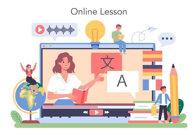 言語学習オンラインサービスまたはプラットフォーム