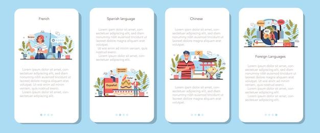 語学学校モバイルアプリケーションバナーセット。外国語を教える教授。新しい言語の語彙を学ぶ学生。グローバルコミュニケーションのアイデア。漫画スタイルのベクトル図