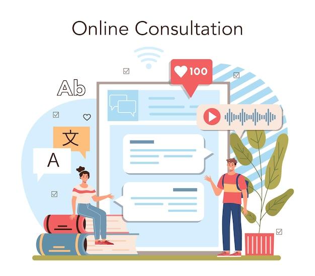 語学学校のオンラインサービスまたはプラットフォーム。教授の教え