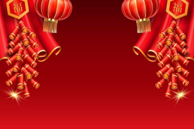Фонари и занавес, горящие реалистичные фейерверки для празднования азиатского праздника. свет и тень