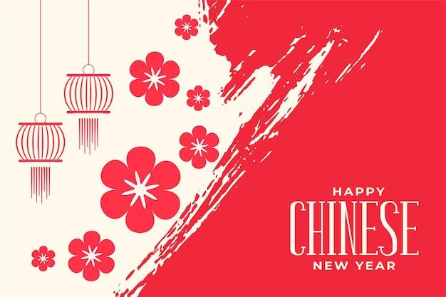 伝統的な中国の旧正月の提灯と花