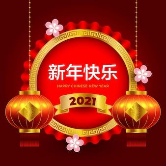 Decorazione di lanterne per lo sfondo del capodanno cinese 2021