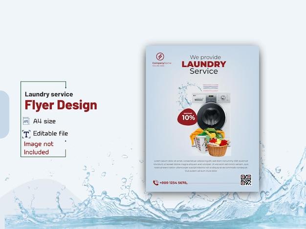 세탁 서비스 전단지 디자인 또는 전단지 디자인