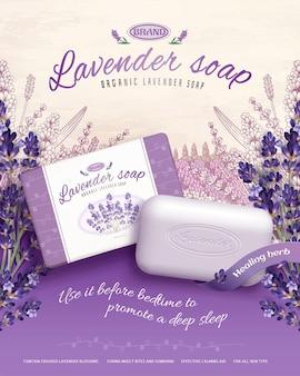 Реклама лавандового мыла