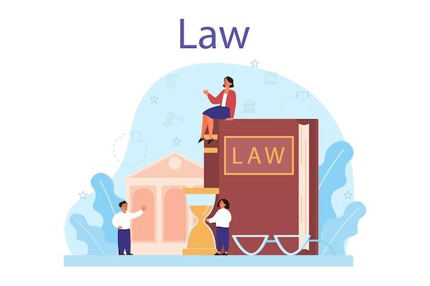 법률 클래스 개념