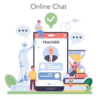 법 학급 온라인 서비스 또는 플랫폼