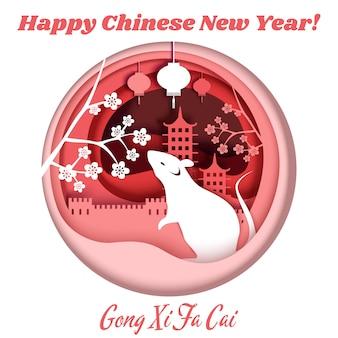 계층화 된 종이 잘라 행복 한 중국 새 해 구성