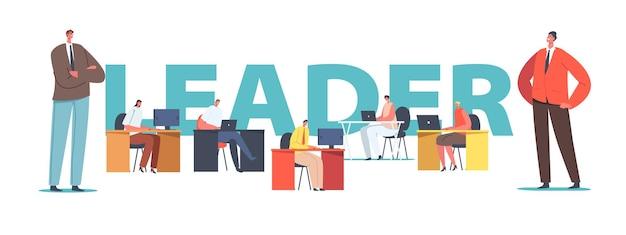 リーダーコンセプト。腕を組んだ上司のキャラクターは、コンピューター、企業コントロールのポスター、バナー、またはチラシで作業している机に座っているマネージャーの従業員の後ろに立っています。漫画の人々のベクトル図