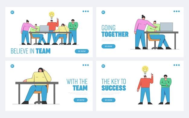 リーダーシップとチームワークの概念