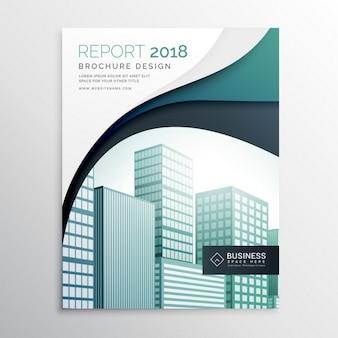 Абстрактные волнистые годовой отчет брошюра дизайн шаблона флаер