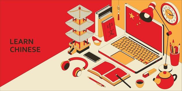 オープンラップトップ、本、ヘッドフォン、お茶で中国語のアイソメトリックコンセプトを学びましょう。翻訳中国語