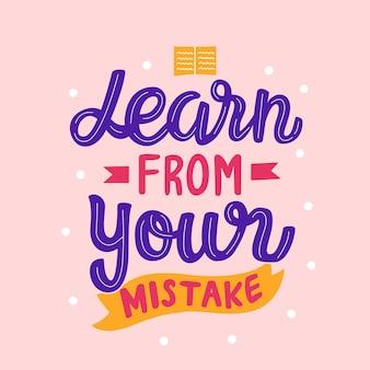 あなたの間違いのレタリングから学ぶ