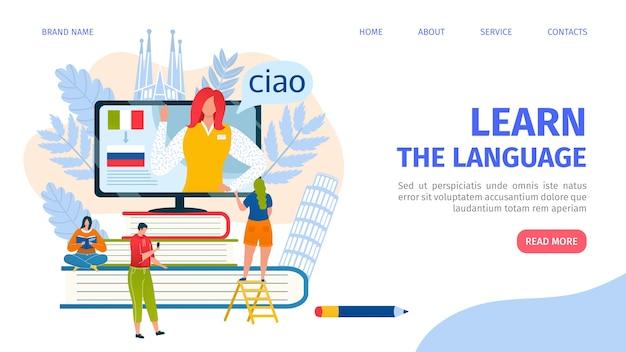 Шаблон дизайна целевой веб-страницы изучения языка для дистанционного обучения