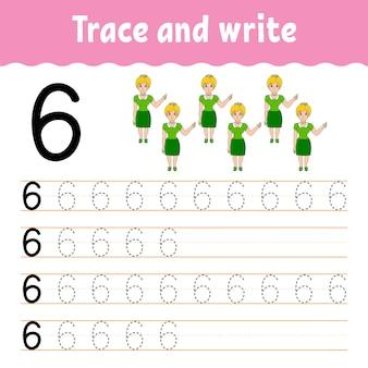 数字を学ぶ。トレースと書き込み。学校に戻る。手書きの練習。