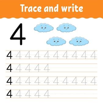 数字のトレースと書き込みを学ぶ