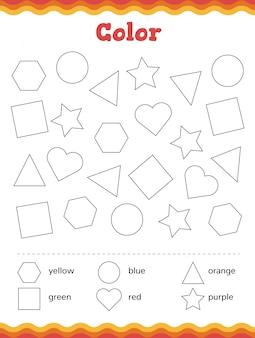 形状と幾何学図形を学びます。色就学前または幼稚園のワークシート。
