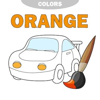 Узнай цвета - оранжевый. книжка-раскраска с мультяшным автомобилем. страница для детей