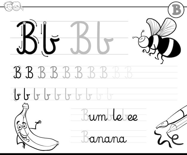 文字bを書くことを学ぶ