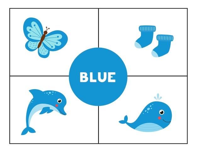 子供のための基本的な原色を学ぶ。青色。