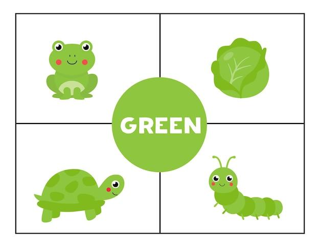 子供のための基本的な原色を学ぶ。緑色。