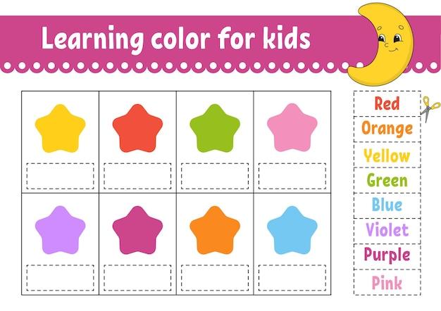 아이들을위한 학습 색상. 교육 개발 워크 시트.