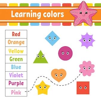 色を学ぶ。教育開発ワークシート。