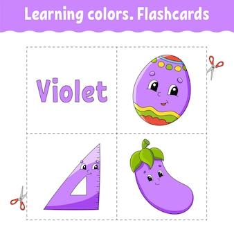 色を学ぶ。子供のためのフラッシュカード。