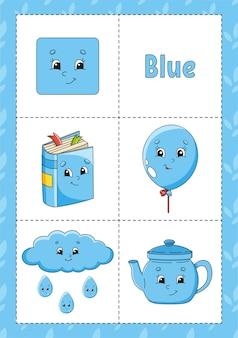 아이들을위한 학습 색상 flashcard