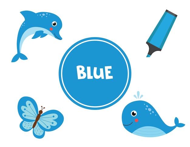 子供のための色を学ぶ。青色。青い色のさまざまな写真。子供のための教育ワークシート。未就学児のためのフラッシュカードゲーム。