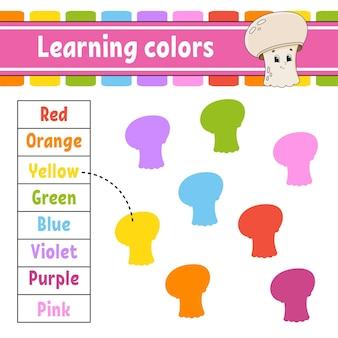 아이들을위한 색상 학습