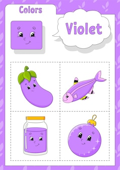 Учим цвета. фиолетовый цвет флешка для детей.
