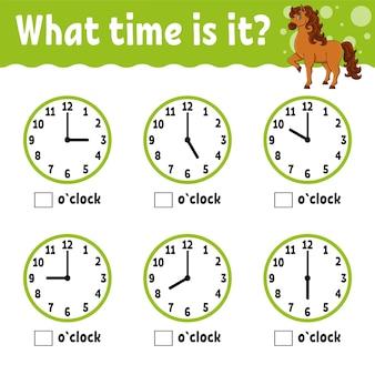 時間の学習時間子供と幼児のための教育活動ワークシート