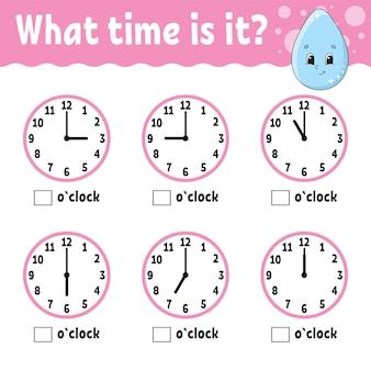 時間の学習時間