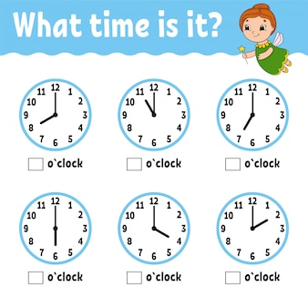 시계 학습 시간.