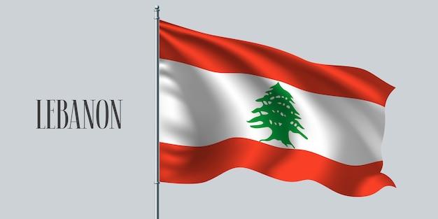 旗竿に旗を振るレバノン