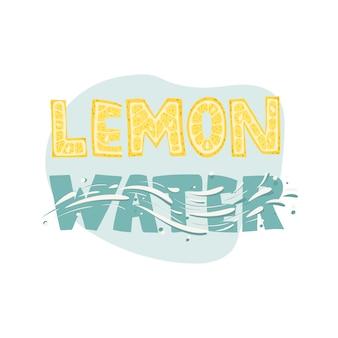 レモン水-ロゴのデザインをレタリングします。図。