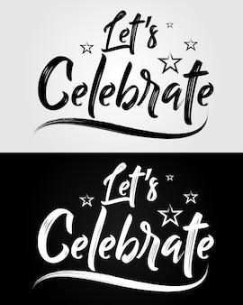 Давайте праздновать