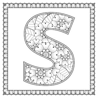멘디 스타일 색칠하기 책 페이지 개요 handdraw 벡터 일러스트 레이 션에 꽃으로 만든 편지